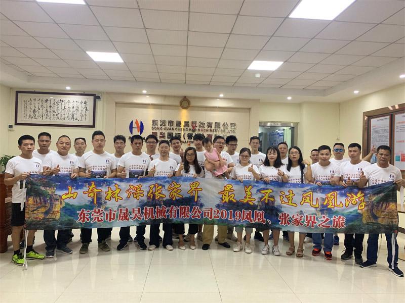 2019晟昊公司张家界,凤凰古城之旅