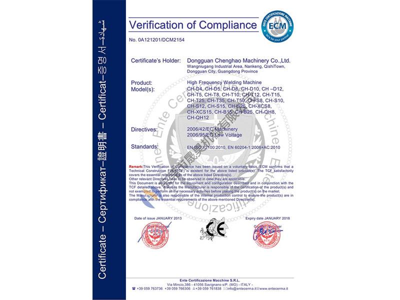 高周波焊接机EMC认证