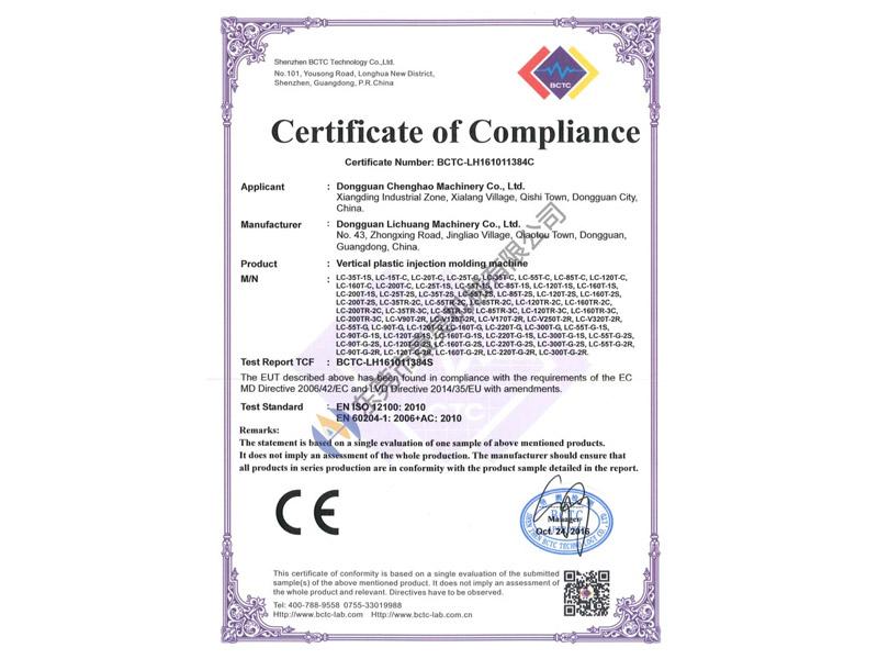 BCTC证书