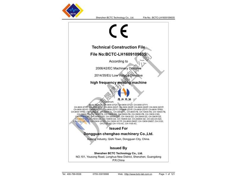 高周波熔接CE证书