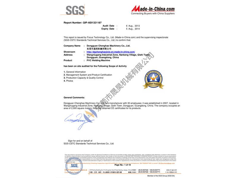 SGS检测报告