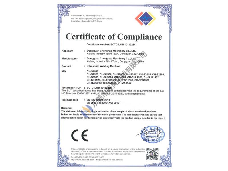 超声波BCTC证书