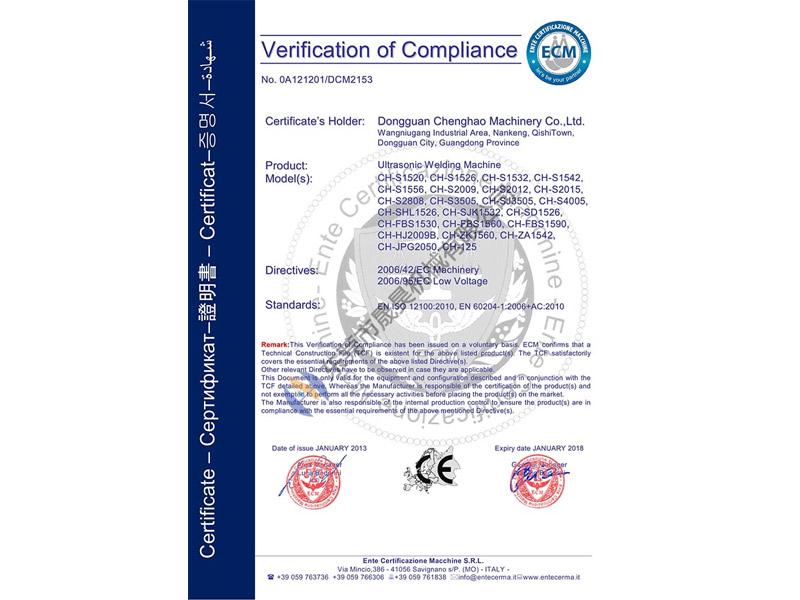 超声波焊接机EMC认证