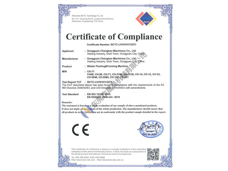 包装机BCTC证书